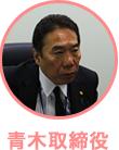 青木ちなつ探偵事務所 青木取締役