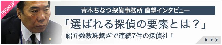 青木ちなつ探偵事務所直撃インタビュー