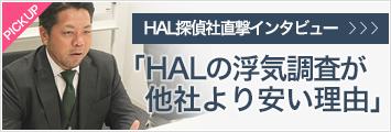 HAL探偵社直撃インタビュー