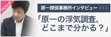 原一探偵事務所直撃インタビュー