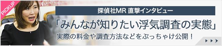 探偵社MR直撃インタビュー