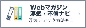 Webマガジン浮気・不倫ナビ│浮気チェック方法も!