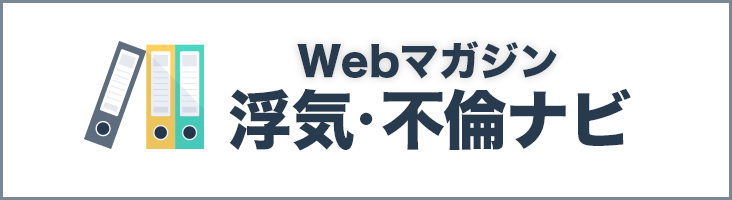 Webマガジン浮気・不倫ナビ