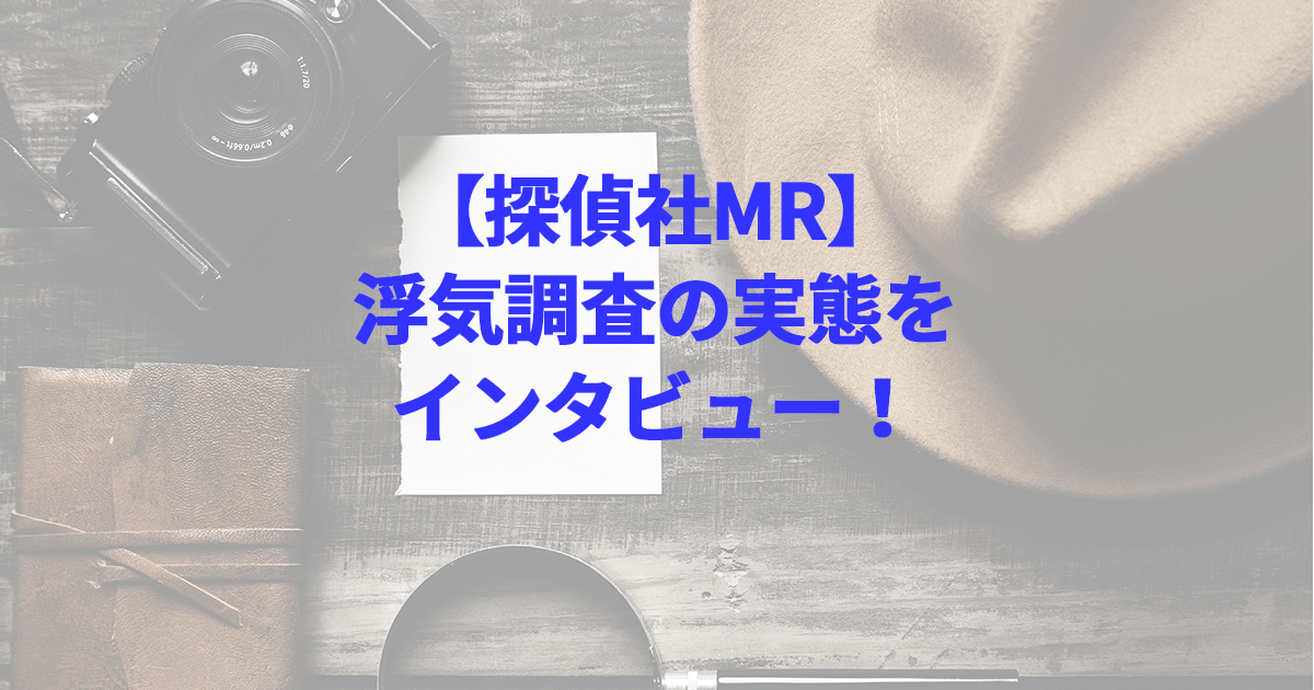 探偵社MR